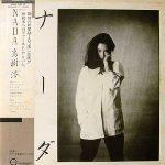 高樹澪 (Mio Takaki) / NADA [USED LP]