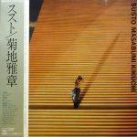 菊池雅章 (Masabumi Kikuchi) / ススト [USED LP]