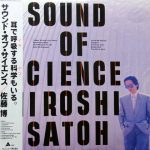佐藤博 (Hiroshi Sato) / SOUND OF SCIENCE [USED LP]