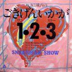 スネークマン・ショー (Snakeman Show) / 咲坂と桃内のごきげんいかが1・2・3 [USED 7 INCH]