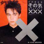 大沢誉志幸 (Yoshiyuki Ohsawa) / その気XXX [USED 7 INCH]