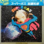 加藤和彦 (Kazuhiko Kato) / スーパー・ガス [USED LP]