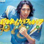 加納秀人 (Hideto Kanou) / VIVA! カリフォルニア [USED 7 INCH]