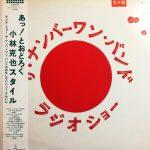 ザ・ナンバーワン・バンド (The No1 Band) / ラジオ・ショー [USED LP]