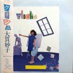 大貫妙子 (Taeko Onuki) / クリシェ (Cliche) [USED LP]