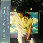 井上陽水 (Yosui Inoue) / スニーカーダンサー [USED LP]