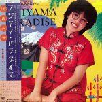 河合夕子 (Yuko Kawai) / フジヤマ・パラダイス [USED LP]
