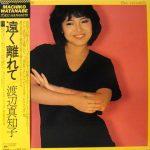渡辺真知子 (Machiko Watanabe) / 遠く離れて [USED LP]