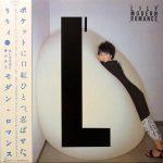 りりィ (LILY) / モダン・ロマンス (MODERN ROMANCE) [USED LP]