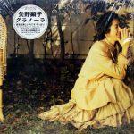 矢野顕子 (Akiko Yano) / グラノーラ [USED LP]