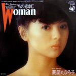 薬師丸ひろ子 (Hiroko Yakushimaru) / WOMAN [USED 7 INCH]