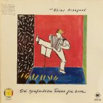 Ηλίας Λιούγκος / Θα Τραγουδήσω Απόψε Για Μένα [USED LP]