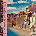 Prince And The Revolution / Around The World In A Day [Used LP]