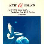 V.A. / New α Sound [Used CD]