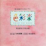矢吹 紫帆 / 色彩楽 [Used CD]