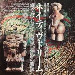 土取利行 + トリブ / ネイティブ・ドリーム 縄文鼓とメキシコ古代楽器の饗演 [Used CD]