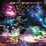 OST. (久石譲)/ NHKスペシャル 驚異の小宇宙・人体 サウンドトラック [Used CD]