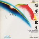 V.A. / 西村郎管弦楽作品集 蓮華化生 [Used CD]