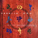 日本フィルハーモニー交響楽団 / 伊福部昭の芸術「譚・響・宙」 [Used CD]