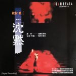 松村禎三 / オペラ 沈黙 [Used CD]