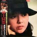 OST. (薬師丸ひろ子、梅林茂) / 紳士同盟 [Used LP]
