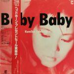 山下久美子 / Baby Baby [Used LP]