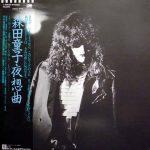 森田童子 (Doji Morita) / 夜想曲 [USED LP]