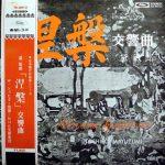 黛敏郎 (Toshiro Mayuzumi) / 涅槃 交響曲 [USED LP]