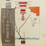 日本音楽集団 / めばえ 三木稔作品選集 Vol.1 [Used LP]