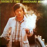 向井滋春 / Favorite Time [Used LP]