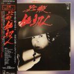OST. / 必殺仕切人 [Used LP]