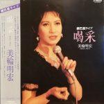 美輪明宏(Akihiro Miwa)/ 喝采 [Used LP]