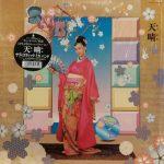 サディスティック・ミカ・バンド (Sadistic Mika Band) / 天晴(あっぱれ)[Used LP]