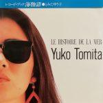 とみたゆう子 (Yuko Tomita) / La Histoire De La Mer [Used 10inch]