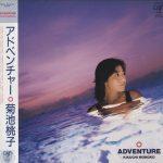 菊池桃子 (Momoko Kikuchi) / アドベンチャー [USED LP]