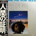 OST (Yuji Ohno, Joe Yamanaka) / 人間の証明 [USED LP]