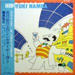 難波弘之 (HIROYUKI NAMBA) / 飛行船の上のシンセサイザー弾き [USED LP]