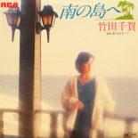 竹田千賀 / 南の島へ