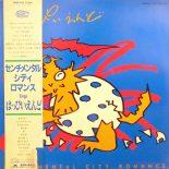 センチメンタル・シティ・ロマンス / センチメンタル・シティ・ロマンス sings はっぴいえんど [Used LP]