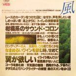 None / 風 [Used LP]