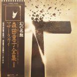 森田童子 / 森田童子全集II [Used LP]