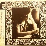 園田まゆみ / 午後3時の秋 [Used LP]