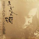 吉原すみれ / と・ぎ・れ・た 闇 [Used LP]