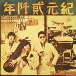 THE FOLK CRUSADERS / 紀元弐阡年 [Used LP]
