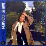 布施明 / GOMEN [Used LP]