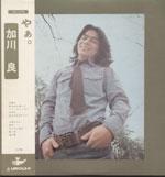 加川良 / やぁ [LP]