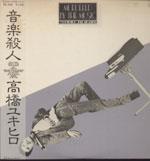 高橋幸宏/音楽殺人[USED LP]
