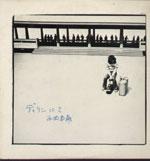 西岡恭蔵/ディランにて[LP]