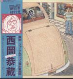 西岡恭蔵with細野晴臣/街行き村行き