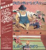 西岡恭蔵/ろっかばいまいべいびい[LP]